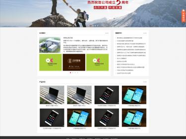 迅宁科技167演示站