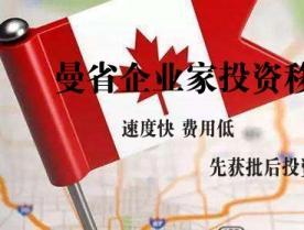加拿大曼省投资创业简单快速移民项目