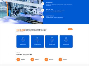 迅宁科技223演示站