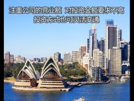 澳洲188商业投资移民